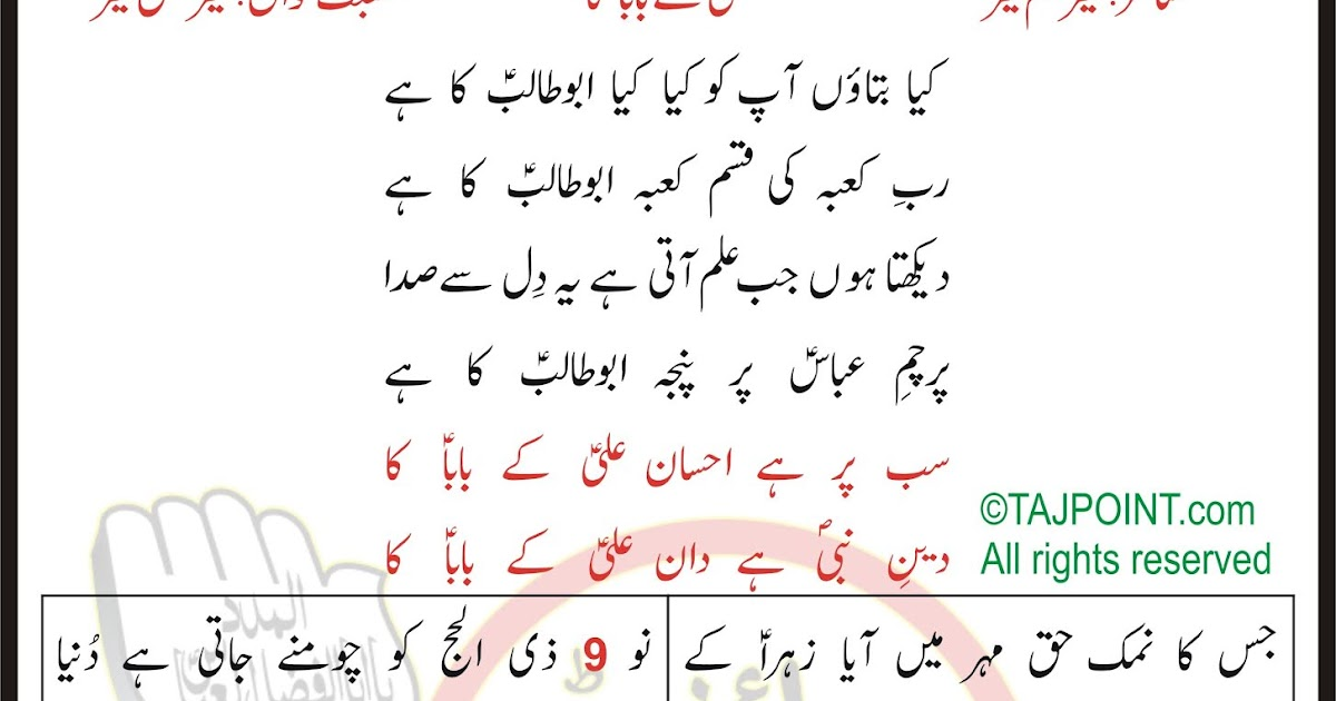 Ali Ke Baba Ka Lyrics in Urdu and Roman Urdu