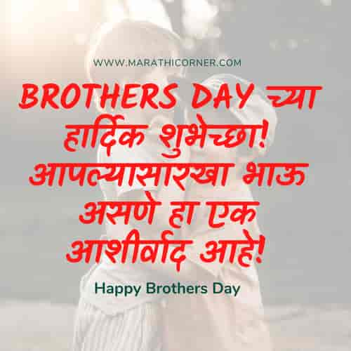 Brothers Day sms in Marathi