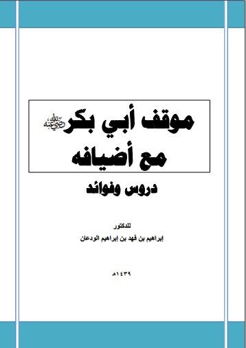 kotob islamia pdf gratuit