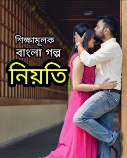 নিয়তি - বাংলা প্রেমের গল্প - Read  Bangla Golpo Online