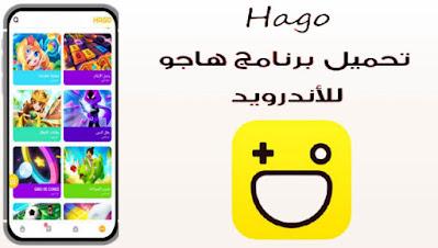 تحميل تطبيق هاجو Hago للربح من بث الألعاب مجانا
