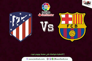 بث مباشر مباراة برشلونة ضد أتلتيكو مدريد مباشرة اليوم في الدوري الاسباني