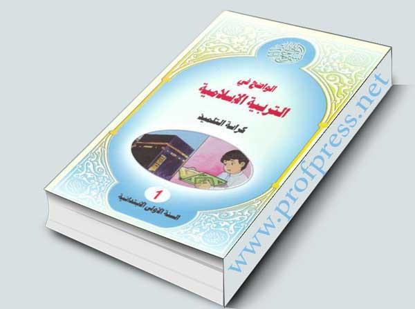 جميع جذاذات الواضح في التربية الإسلامية  المستوى الأول قابلة للتعديل