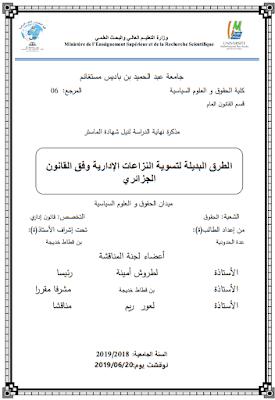 مذكرة ماستر: الطرق البديلة لتسوية النزاعات الإدارية وفق القانون الجزائري PDF