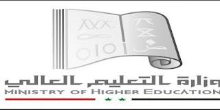 نتائج البكالوريا 2019 سوريا برقم الاكتتاب رابط استعلام عبر موقع وزارة التربية السورية