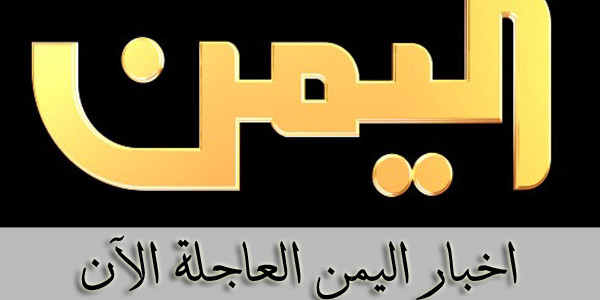 أخبار اليمن اليوم السبت 17/12/2016 أهم الأخبار في اليمن مصرع وجرح عشرون من الحوثيون نتيجة إشتباكات في منطقة تعز