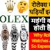 रोलेक्स की घड़ियाँ इतनी महंगी क्यों होती है? Why Rolex Watches Are So Expensive