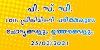 2021 ഫെബ്രുവരി 21 -ാം തീയതി നടന്ന പി. സ്. സി. 10th പ്രീലിമിനറി പരീക്ഷയുടെ ചോദ്യങ്ങളും ഉത്തരങ്ങളും