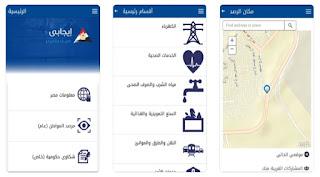 """""""إيجابي"""" تطبيق تطلقه الحكومة لاستقبال شكاوى المواطنين – www.marsad ..."""