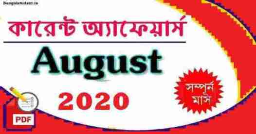 August 2020 - Monthly Current Affairs Bengali PDF in Bengali