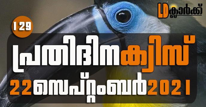 Kerala PSC   22 Sep 2021   Online LD Clerk Exam Preparation - Quiz-129