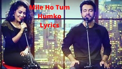 Mile Ho Tum Humko Lyrics in English ( মিলে হো তুম হামকো লিরিক্স বাংলা ) ||Tony Kakkar & Neha Kakkar ||banglalyricsdot||