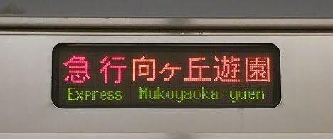 小田急電鉄 急行 向ヶ丘遊園行き7 3000形