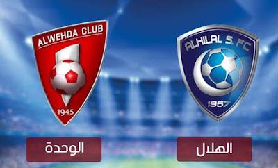 مشاهدة مباراة الهلال والوحدة 4-9-2020 بث مباشر في الدوري السعودي