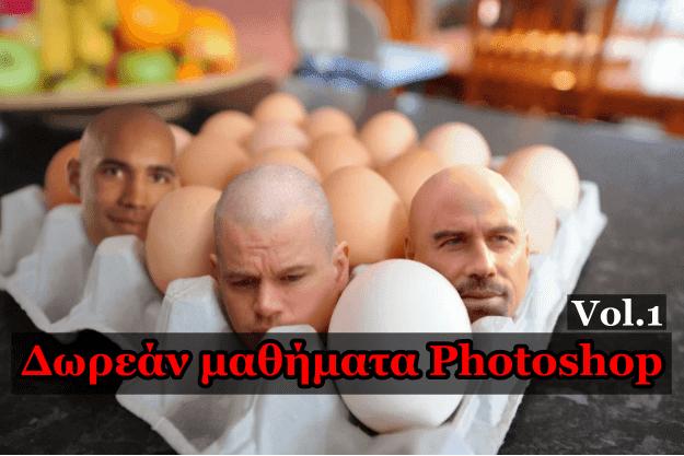 Δωρεάν μαθήματα Photoshop (Vol. 1)