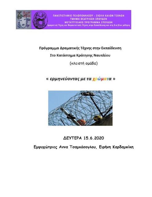 «Ερμηνεύοντας με τα χρώματα»: Πρόγραμμα Δραματικής Τέχνης στο Κατάστημα Κράτησης Ναυπλίου