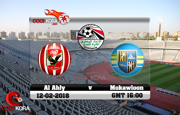 مشاهدة مباراة الأهلي والمقاولون العرب اليوم 12-2-2018 في الدوري المصري