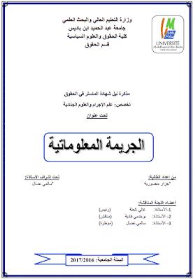 مذكرة ماستر: الجريمة المعلوماتية PDF