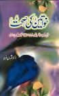 Khawateen Ki Sehat Urdu PDF Health Book