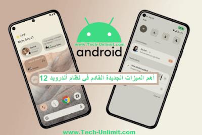 أهم الميزات الجديدة القادم في نظام أندرويد 12 Android