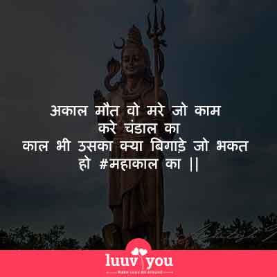 Mahadev Status, Mahadev Shayari