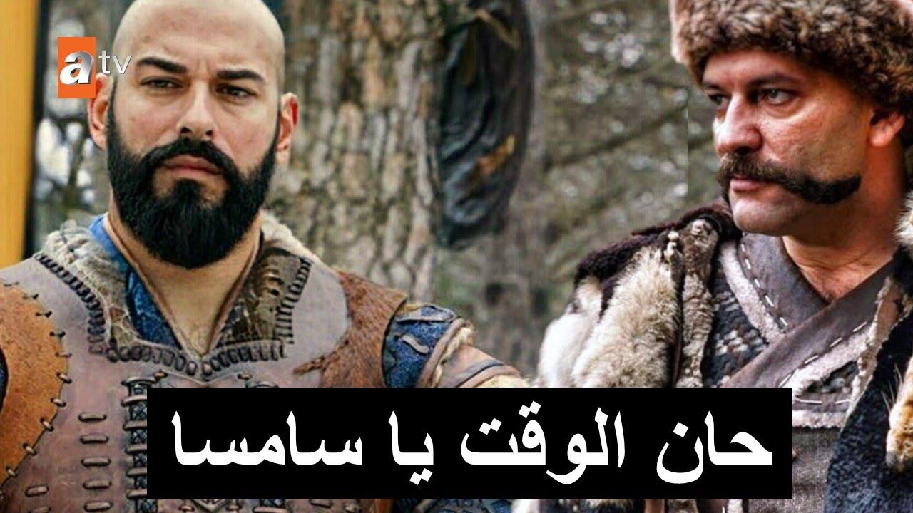 تحرك عثمان وسامسا سراً اعلان مسلسل قيامة عثمان المؤسس الموسم الثالث