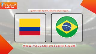 موعد مباراه البرازيل و كولومبيا  اليوم 7-9-2019