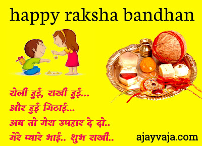 Raksha Bandhan 2018 Wishes Images Sms Greeting in Hindi