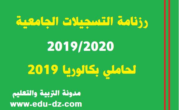 رزنامة التسجيلات الجامعية 2020