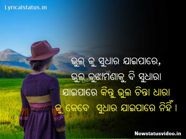 2020 Shayari in Odia for Motivational