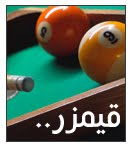 مجانا،download Billiards Online 2016 free