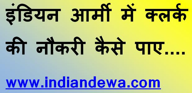 इंडियन आर्मी में क्लर्क की नौकरी कैसे पाए - Indian army job details in Hindi