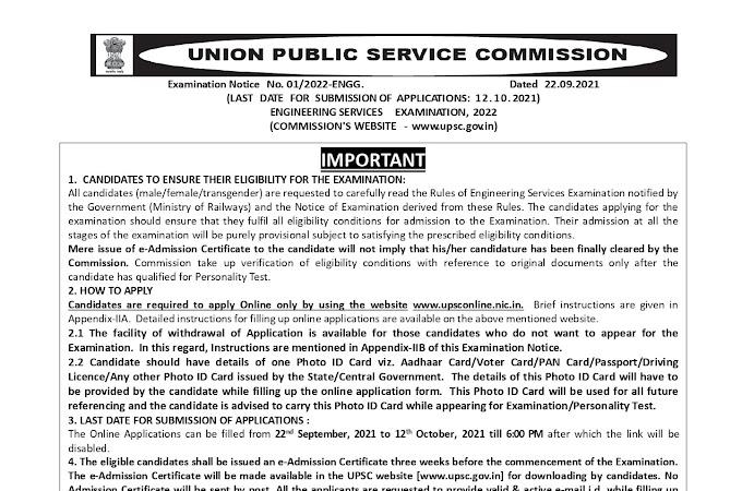 UPSC Engineering Services Recruitment 2021 - ইউনিয়ন পাবলিক সার্ভিস কমিশন Recruitment - Apply Now