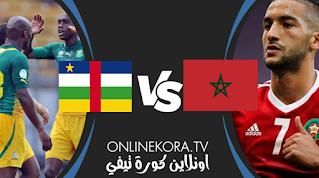مشاهدة مباراة المغرب وجمهورية إفريقيا الوسطى بث مباشر اليوم 13-11-2020  في تصفيات أمم إفريقيا