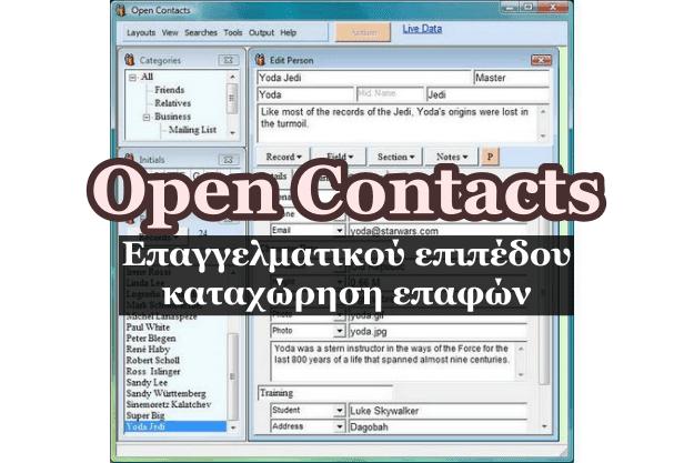 Open Contacts - Δωρεάν πρόγραμμα καταχώρησης επαφών