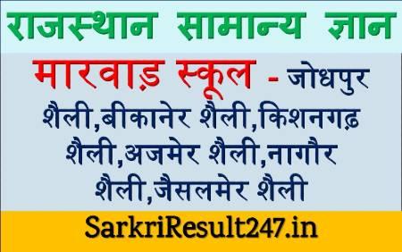 मारवाड़ स्कूल - जोधपुर शैली बीकानेर शैली किशनगढ़ शैली अजमेर शैली नागौर शैली जैसलमेर शैली
