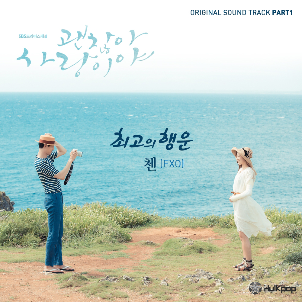 [Single] Chen (EXO) – It's Okay, That's Love OST Part 1