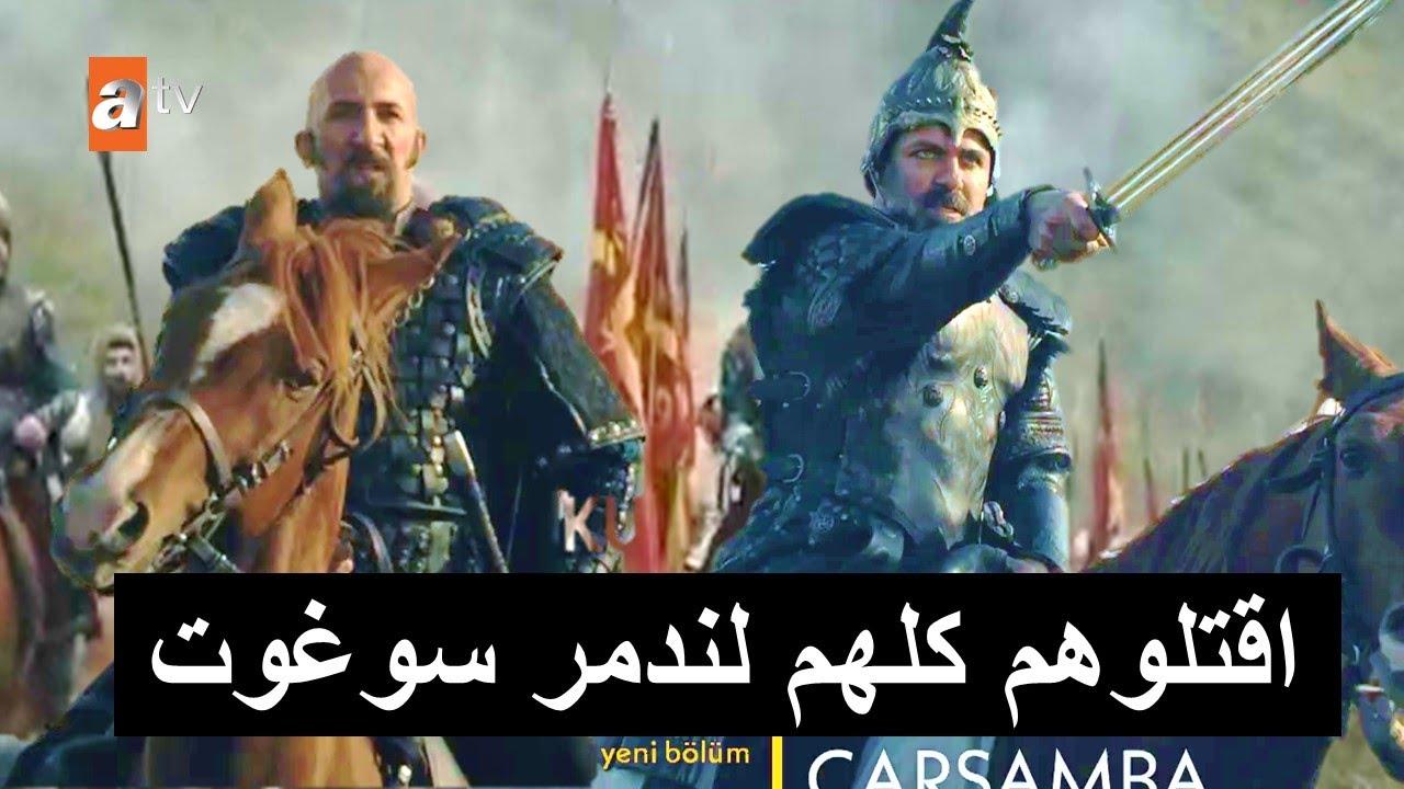 أخيرا المعركة الكبرى ومصيرها اعلان 2 مسلسل المؤسس عثمان الحلقة 54