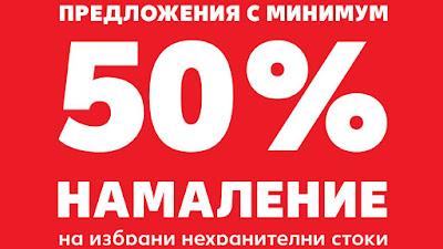 Минимум 50% намаления на нехранителни стоки в Кауфланд