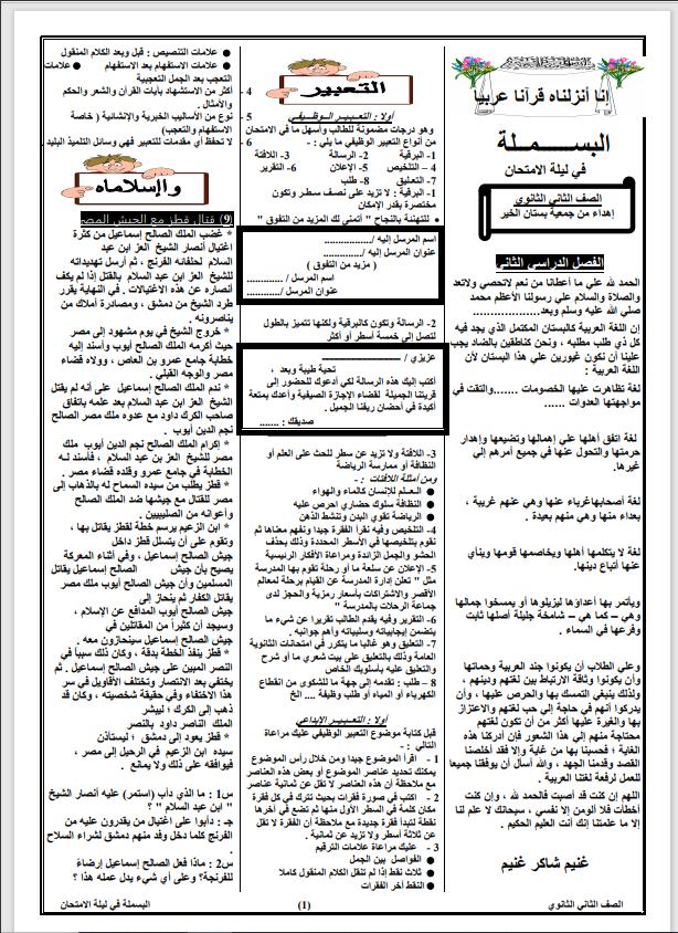 مراجعة نهائية لغة عربية الصف الثانى الثانوى الترم الأول2021 سلسلة البسملة
