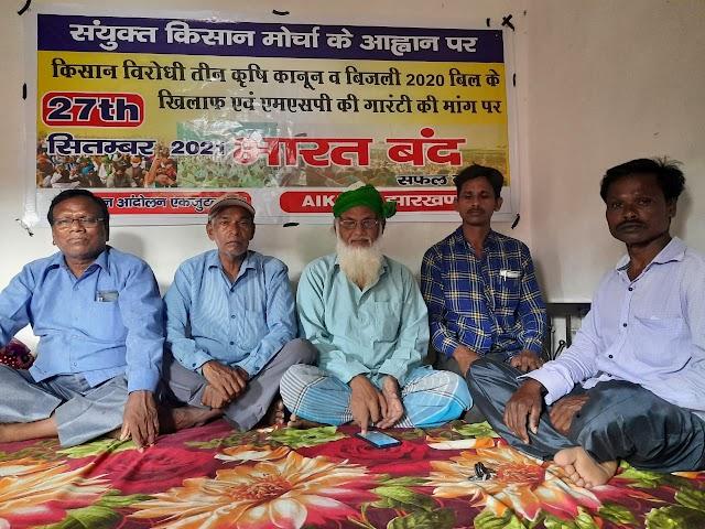 27 सितंबर भारत बंद को सफल बनाने के लिए संवाददाता सम्मेलन आयोजित किया गया।