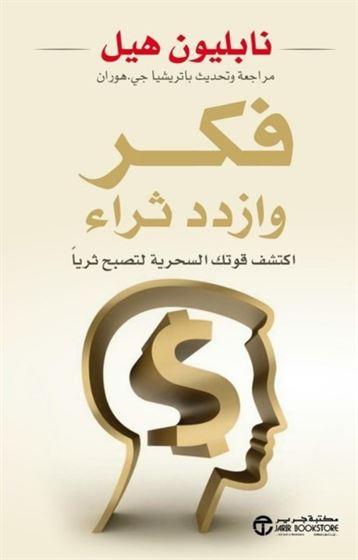تحميل كتاب فكر وازدد ثراء