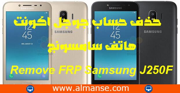 Remove FRP Samsung J250F