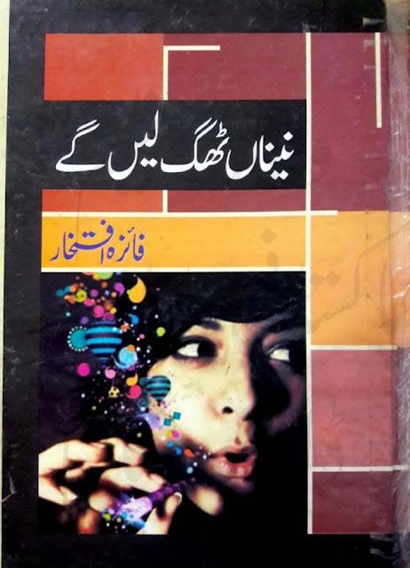 Naina Thag Lain Gay by Faiza Iftikhar Social Romantic Novel PDF