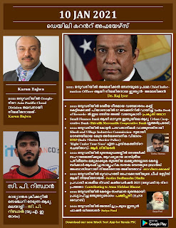 Daily Malayalam Current Affairs 10 Jan 2021