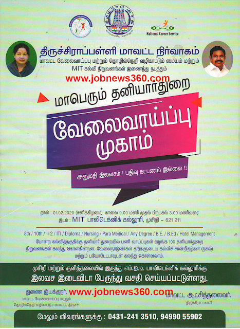 Trichy Mega Private Job Fair on 1st February 2020