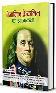 the autobiography of benjamin franklin hindi,best biography books in hindi,best autobiography books in hindi