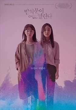 Ghost Walk (2018)
