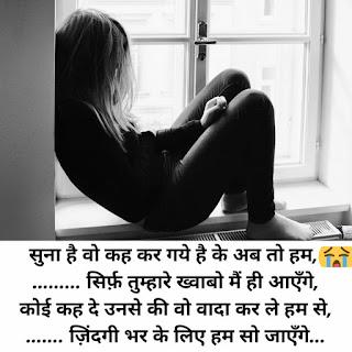 Top 100 New Hindi Shayari images Hd Download for whatsapp