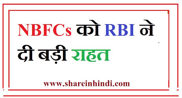 NBFCs कंपनी को RBI ने दी बड़ी राहत || RBI gives big relief to NBFCs company